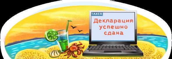 TAXER Забудьте о посещениях налоговой, сдавайте отчеты из дома или офиса!