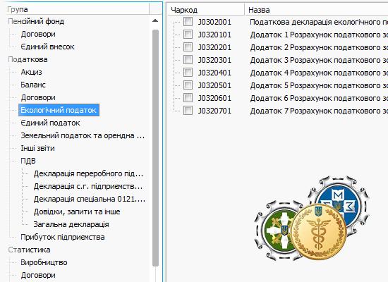 Соната. Программа для сдачи электронной отчетности по интернету с помощью бесплатных ключей Миндоходов. Диалог бланков