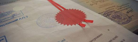 Апостиль документов - для чего это нужно
