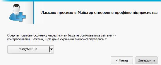 Соната. Программа для сдачи электронной отчетности по интернету с помощью бесплатных ключей Миндоходов. Мастер создания профиля