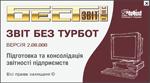 Новая версия программы Бест Звит 1DF (Zvit1DF) 2.08 от 15.04.2011