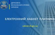 В Электронном кабинете плательщика налогов запущен новый сервис для предпринимателей и финучреждений