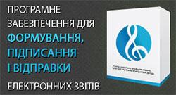 Программа для сдачи электронной отчетности