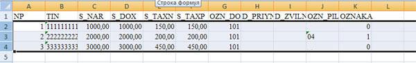 Перенос отчета 1ДФ из программы Zvit1DF в программу OPZ шаг 3