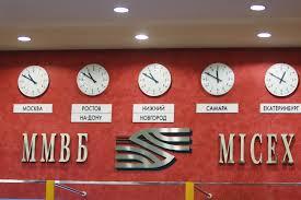 Московская межбанковская валютная биржа (ММВБ)