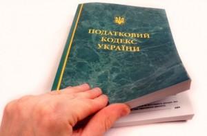 Налоговый кодекс Украины в новой редакции с 1 января 2016 года