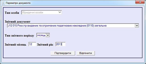 Как в ОПЗ 1.30.29 сделать реестр налоговых накладных за период «декабрь 2013» на правильной форме (J1201506)