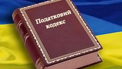 В Верховной Раде Украины были внесены поправки в Налоговый кодекс