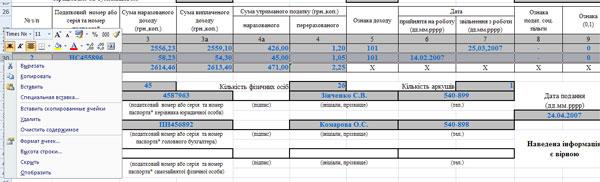 Перенос отчета 1ДФ из программы Zvit1DF в программу OPZ шаг 4
